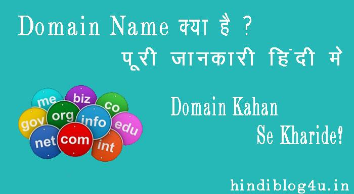 Domain name kya hai. Domain Ki Puri jaankari.