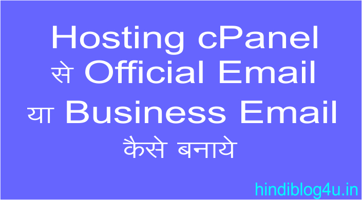 Hosting cPanel Se Official Email Kaise Banaye