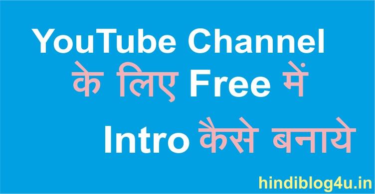 Youtube Channel Ke Liye Free Intro Video Kaise Banaye