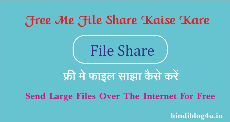 Free Me File Share Kaise Kare