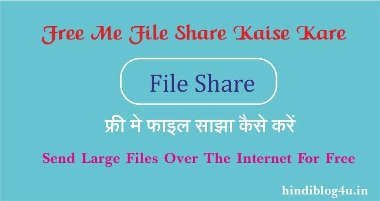 Free Me File Share Kaise Kare