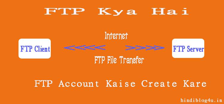 FTP Kya Hai FTP Account Kaise Create Kare
