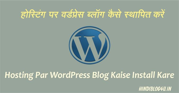 Hosting Par WordPress Blog Kaise Install Kare