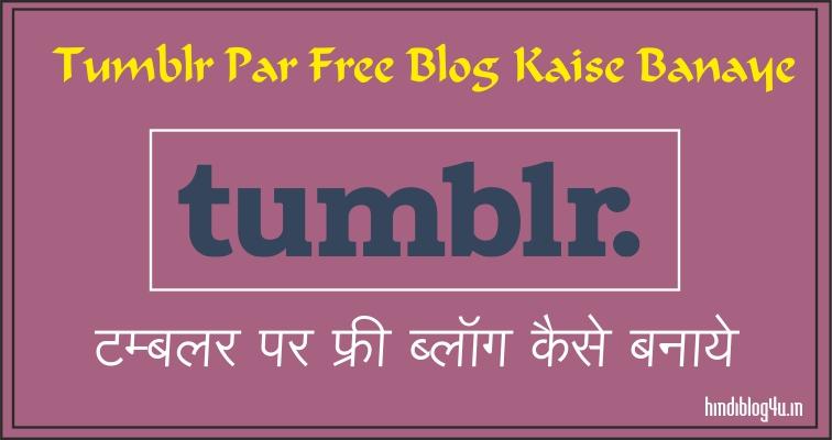 Tumblr Par Free Blog Kaise Banaye