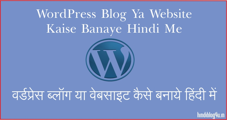 WordPress Blog Ya Website Kaise Banaye Hindi Me